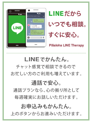 LINEだから気軽に相談できる