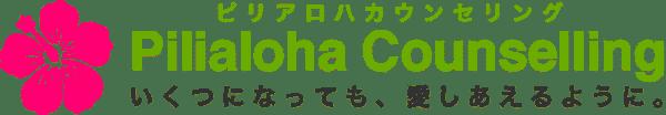 初回無料の夫婦カウンセリング|東京 代々木|ピリアロハカウンセリング