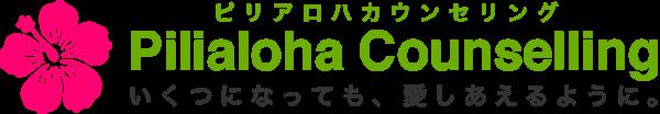 夫婦カウンセリングやパートナーシップの相談所|東京 代々木 |zoom等遠隔可 |ピリアロハカウンセリング