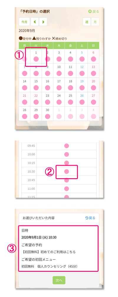 カレンダー&確認
